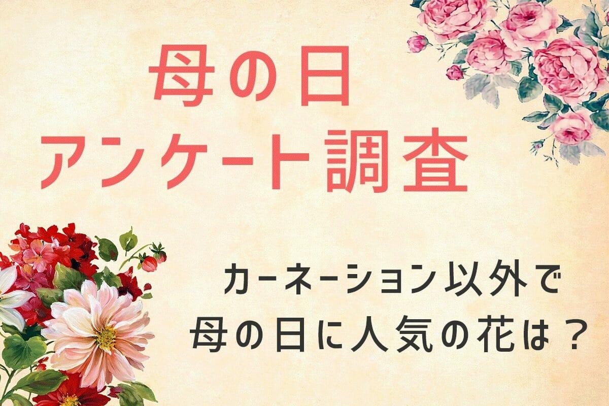 カーネーション以外で母の日に人気のお花は?【母の日アンケート調査】