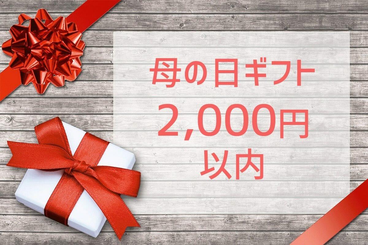 母の日ギフト 2000円以下のプレゼントを探す